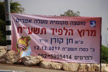 """מירוץ הלפיד ע""""ש חן קורן 2017"""
